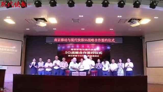 南京移动与现代快报5G战略合作签约