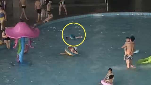 男童戴泳圈前翻,头淹水中挣扎2分钟
