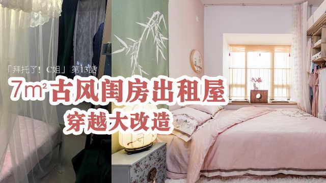 闺房改造,中国风雅韵出租屋(下)