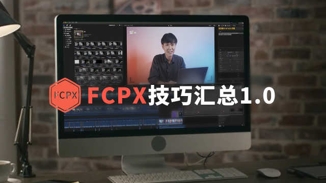 FCPX这么好用的工具你竟然没用过!