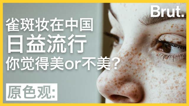 雀斑妆流行:你觉得美不美?