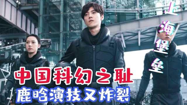电影《上海堡垒》:豆瓣评分3.4
