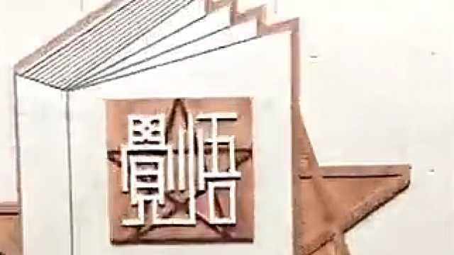 天津觉悟社纪念馆