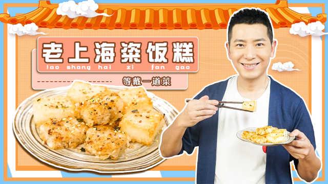 老上海巷口粢饭糕,学生时代的回忆