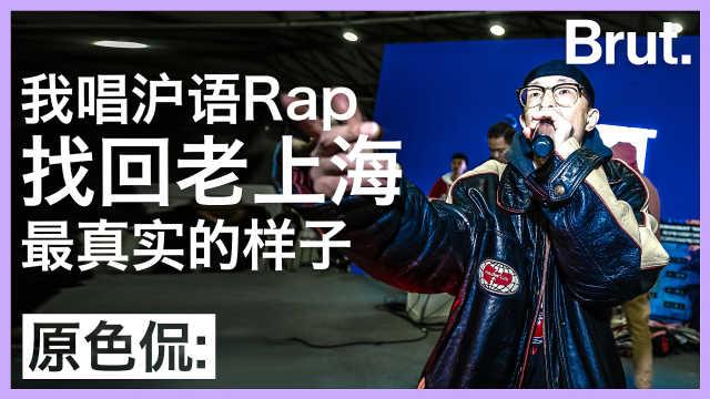 用沪语Rap找回老上海最真实的样子