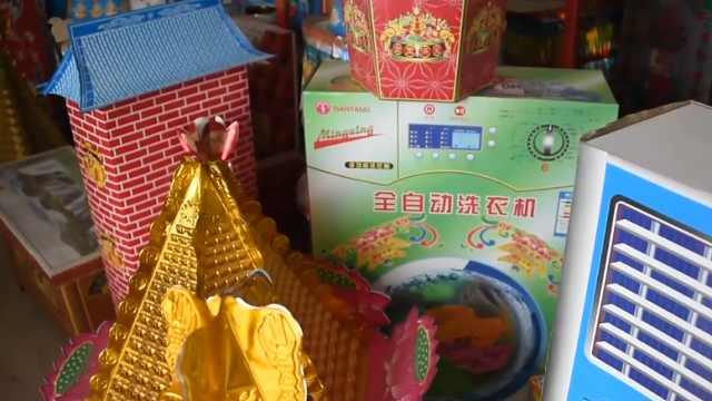 中国冥币成海外悼念亲人新趋势!