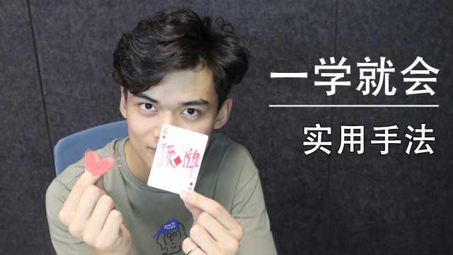 魔术教学:扑克牌在手中瞬间变化!