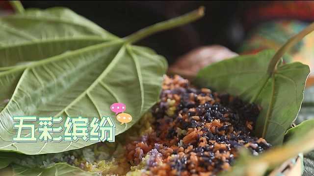 贵州兴义长寿老人常吃的五彩糯米饭