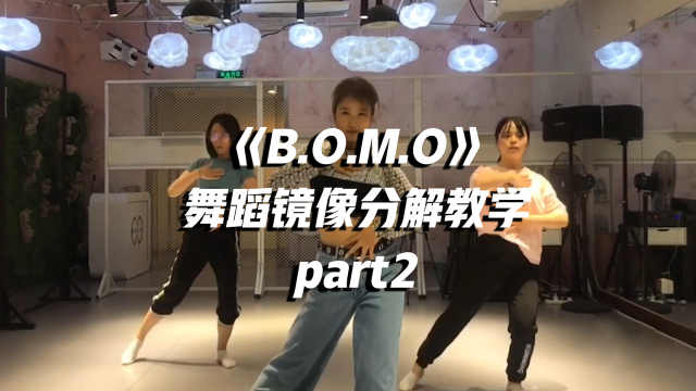 《B.O.M.O》舞蹈镜像分解教学part2