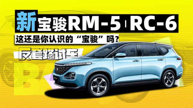 新宝骏RM-5/RC-6体验