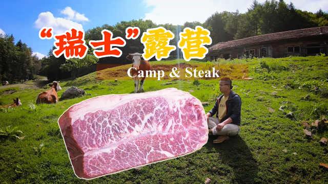 瑞士山顶露营吃牛排是什么体验?
