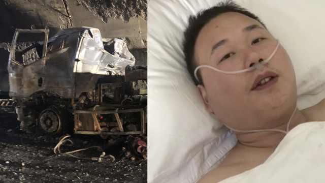 隧道救火被困民警:用尿浸警服捂鼻