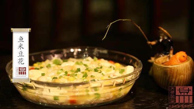 三分钟学会做营养健康的鱼米豆腐!