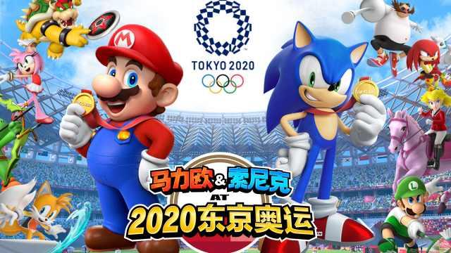 马力欧+索尼克中文版助战奥运