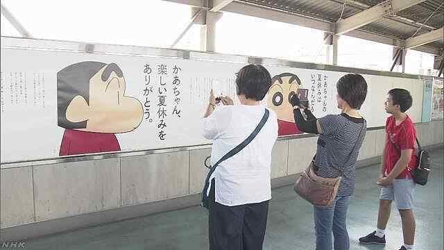 超感人!蜡笔小新车站海报引热议