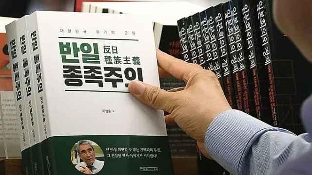 韩国亲日书逆风大卖,被指歪曲历史
