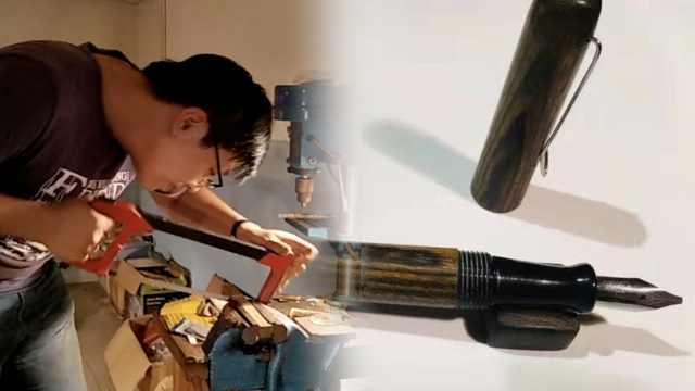牛!20岁小伙用仪表车床做手工钢笔