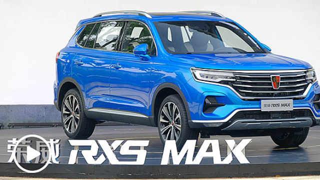 荣威RX5 MAX售价10.68-17.78万元