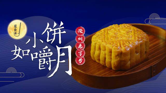 这家老字号月饼,靠五仁火了30年!