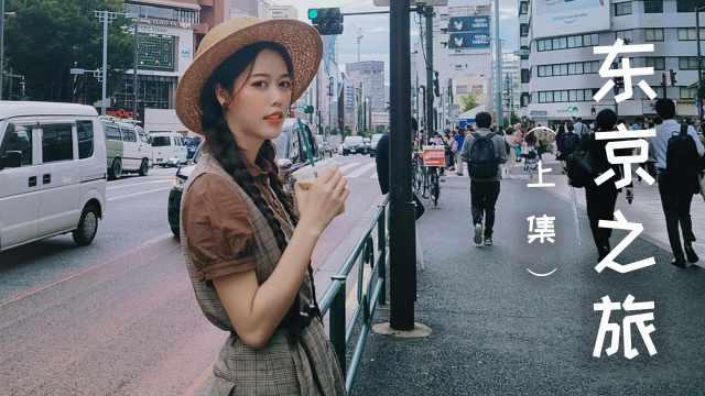 东京VLOG:在东京买手信送你们