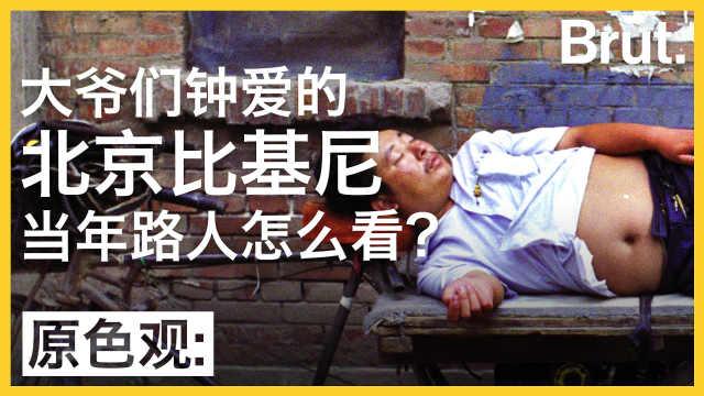 当年路人怎么看北京比基尼?
