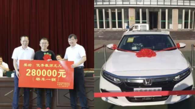 乡贤捐资兴教,优秀教师获28万轿车