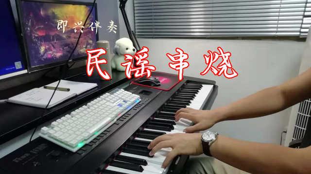 钢琴弹唱各种民谣串烧,特别好听!
