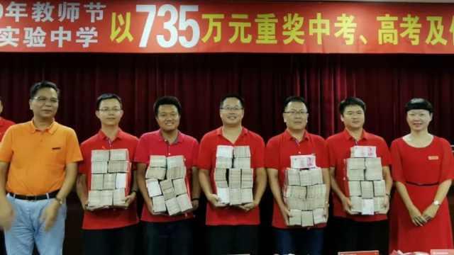 中学735万重奖老师,14人录取清北