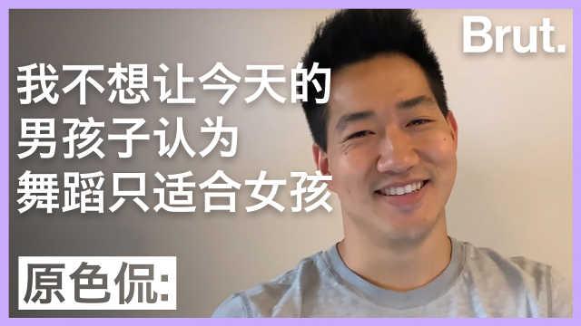 华裔舞蹈家:男孩子也可以跳舞