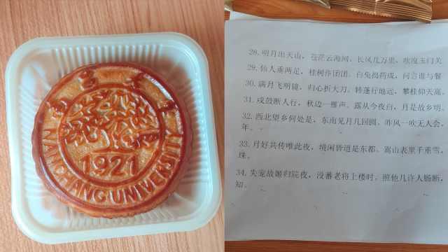 高校发校徽月饼:必须答对三首诗词