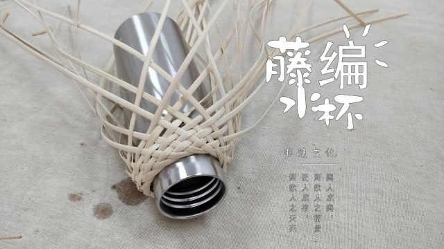 小巧玲珑的藤编手艺编织看着很精致