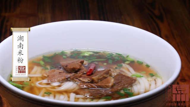 湖南人早上必吃的米粉熬汤是关键!