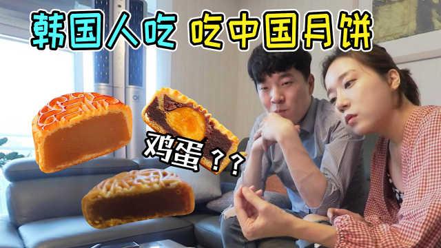 韩国人第一次吃广式月饼