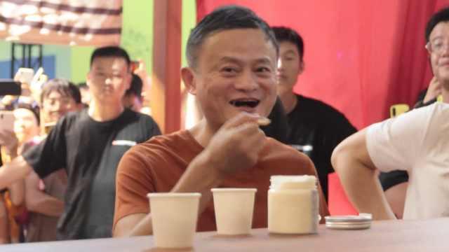马云逛吃造物节:打卡肉夹馍冰淇淋