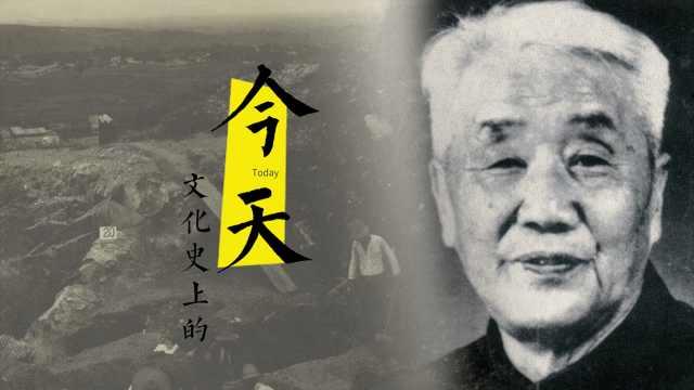 """文化史上的今天:他发现""""北京人"""""""