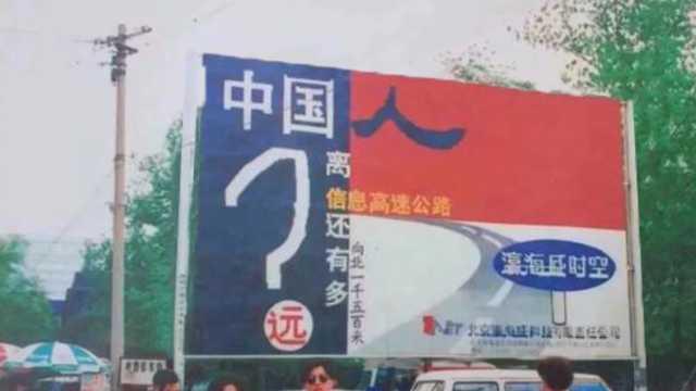 """""""高速公路""""改变了时代丨激荡中国"""