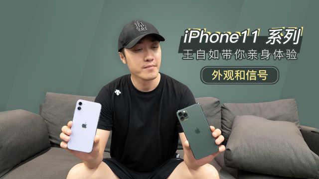 王自如带你亲身体验 iPhone 系列