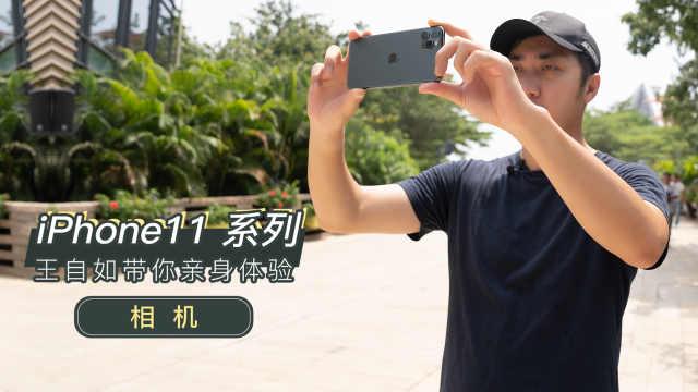 王自如体验iPhone11系列:相机上篇