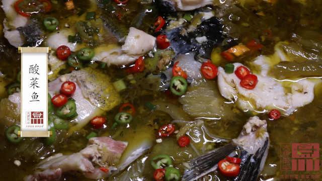 正宗酸菜鱼做法,肉质细嫩汤汁浓郁