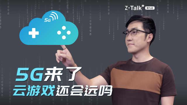5G来了,云游戏还会远吗?
