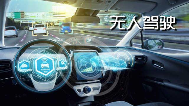 全球首张自动驾驶商用牌照下发