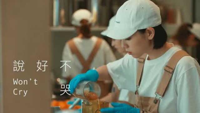 周杰伦新歌MV同款奶茶,你会喝吗?