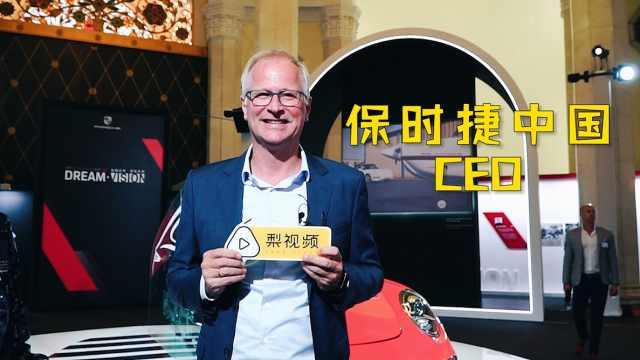 保时捷中国CEO:7亿欧推动电气化