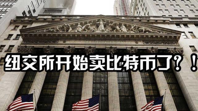 一佳揭秘:纽交所又开始卖比特币了