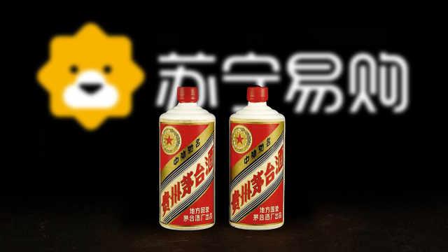 苏宁将出售1499元平价飞天茅台?