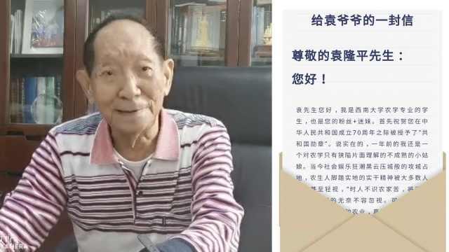 袁隆平视频赠校友:机遇宠爱有心人