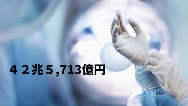 老龄化加重!日本医疗金超42万亿