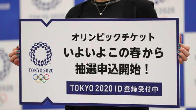 日媒:假ID中签千张东京奥运真门票