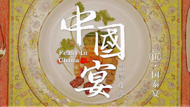 《中国宴·福寿康宁》之国泰宴预告