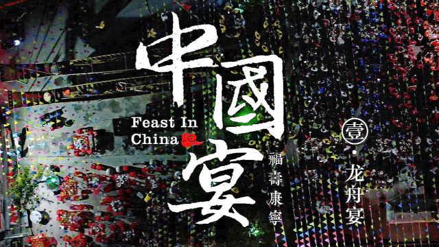 《中国宴·福寿康宁》之龙舟宴预告